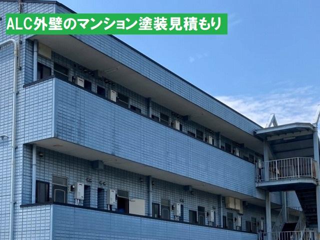 茨城県のALC外壁マンション塗装見積もり時に瓦屋根破損も確認