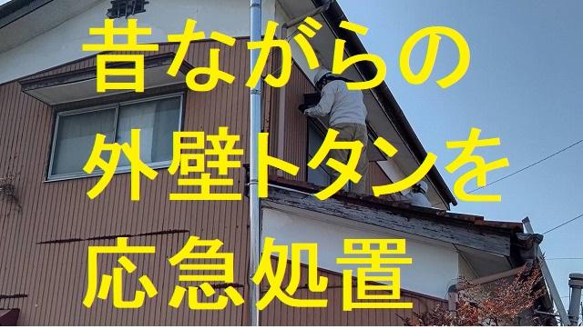 結城市で外壁トタンがバタバタするとの御相談、半年もてば良い
