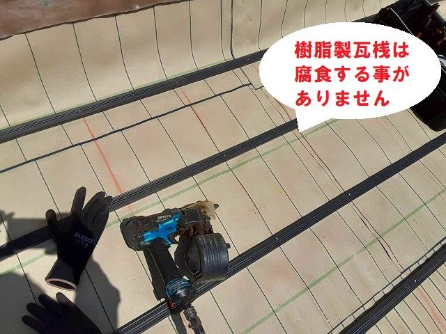 雨漏り屋根葺き替え樹脂製瓦桟設置