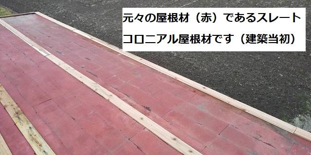 元々葺かれていた赤いスレートコロニアル屋根材