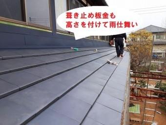 雨漏り屋根葺き替え葺き止め板金雨仕舞い