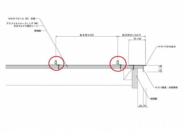日立市で使用した嵌合立平葺き金属屋根の収りの説明画像
