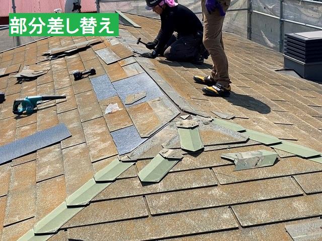 スレートコロニアル屋根の部分差し替え