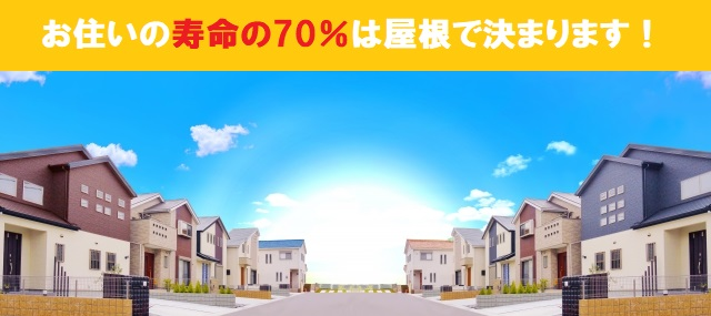 お住いの寿命の70%は屋根で決まる