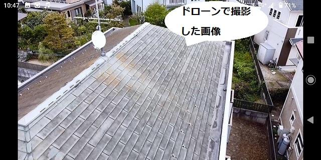水戸市内の現場屋根をドローンで空撮した画像