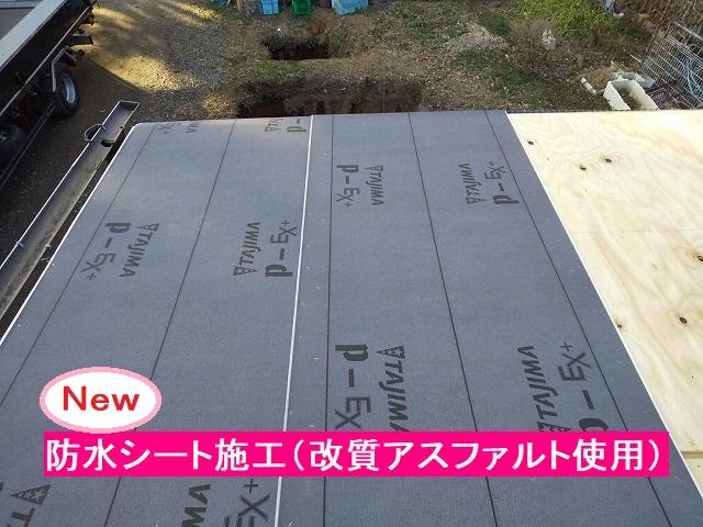 鉾田市の現場屋根に、新しい防水シートを施工