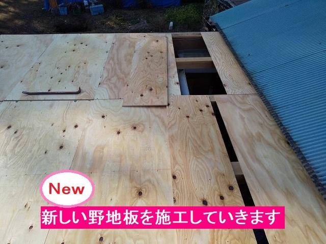 鉾田市の現場屋根に、新しい野地板を施工