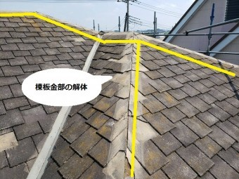 棟板金の全ての撤去が完了した結城市内の屋根