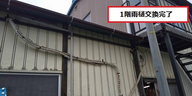 古河市での倉庫兼作業場の1階雨樋交換が完了