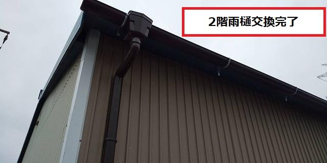 古河市での倉庫兼作業場の2階雨樋交換が完了