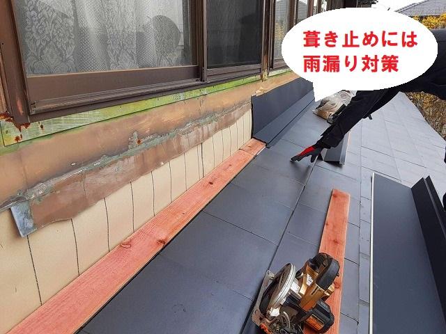 雨漏り屋根葺き替え葺き止め雨漏り対策