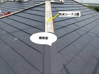 取付け中の棟板金の下には防水シートを2重に施工
