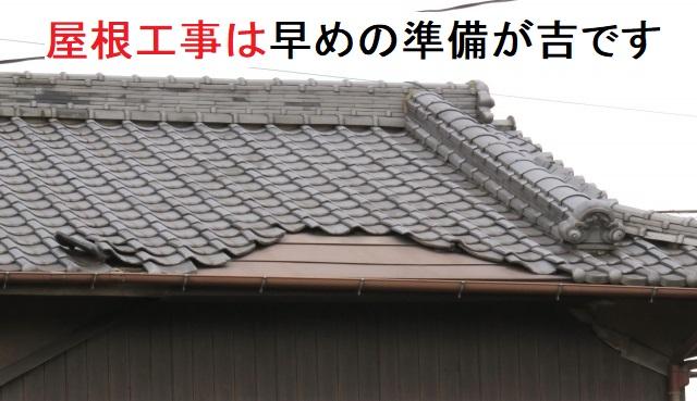 屋根工事は早めの準備が吉です
