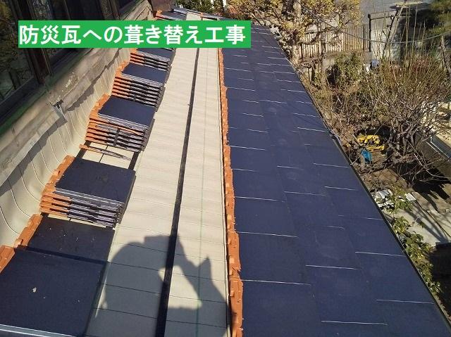 耐震性のある防災瓦で屋根葺き替え工事