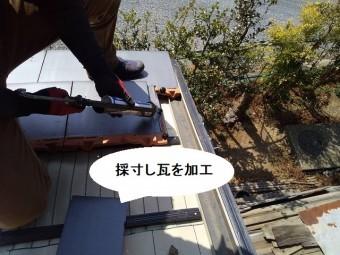 袖瓦を現場で採寸し切断加工