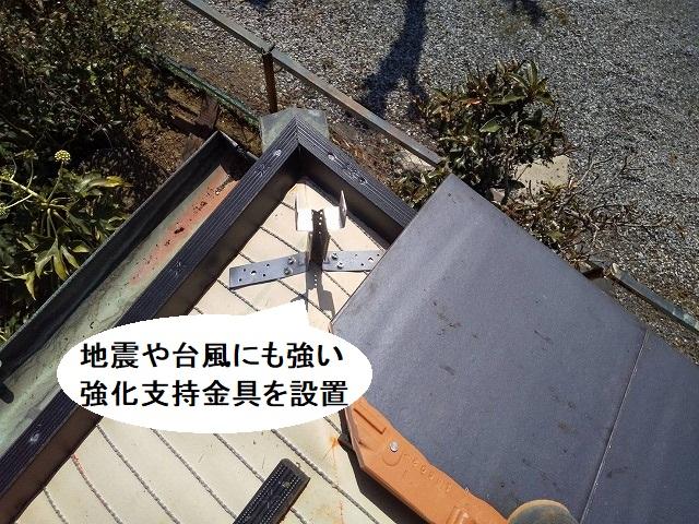 隅棟部に強化支持金具を設置