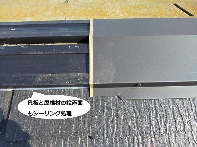 樹脂製貫板とコロニアル屋根材の設置部にシーリング施工