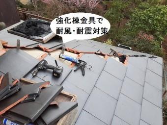 強化棟金具で耐風・耐震対策で瓦固定