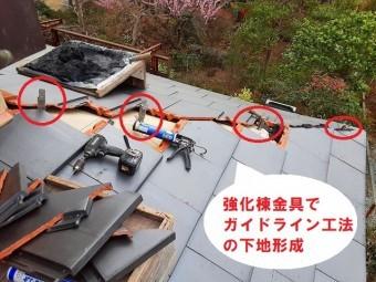 雨漏り屋根葺き替え強化棟ガイドライン工法