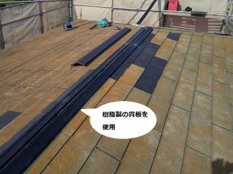 棟際のコロニアルを張替え棟下地の貫板に樹脂製貫板を採用