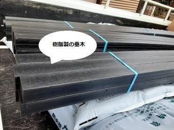 棟瓦のガイドライン工法で使用する樹脂製の黒い垂木