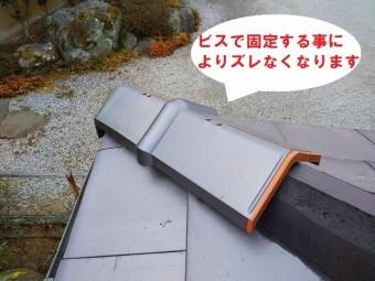 雨漏り屋根葺き替え強化棟ビス固定