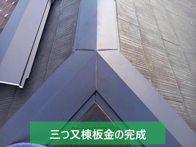 鹿嶋市での棟板金は三つ又部も完成です