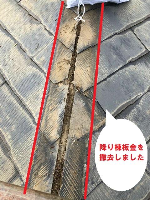 降り棟板金の撤去した画像
