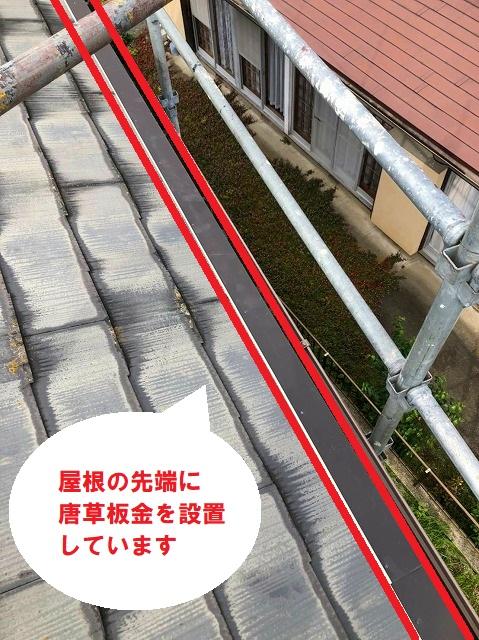 屋根の先端(軒先)に唐草板金を設置