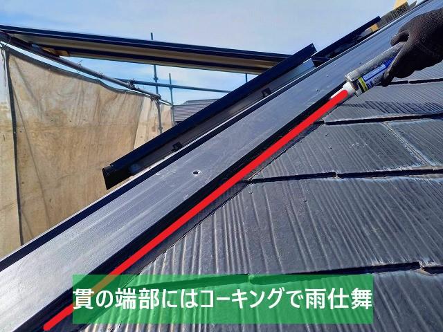 鹿嶋市の棟板金交換は樹脂製貫板の端部をコーキングで雨仕舞