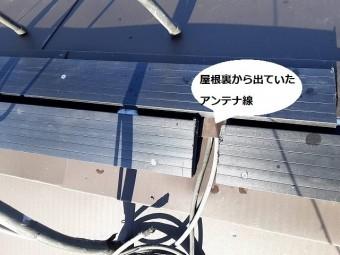 棟から出ていたアンテナ線を出す為に貫板に隙間を開けて板金で雨仕舞する
