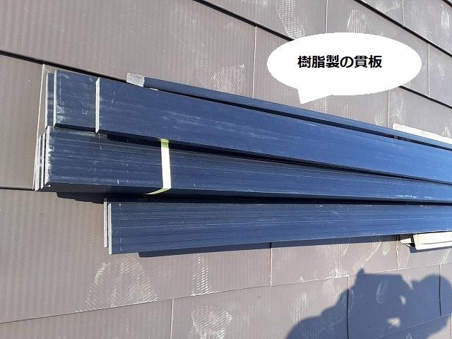 水戸市でリフォーム中の屋根で使用する樹脂製の貫板