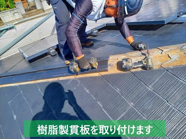 鹿嶋市の棟板金下地は腐食しない樹脂製貫板を使用します