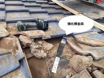 瓦を捲って強化棟の支持金具を取り付ける