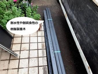 耐水性や耐腐食性のある樹脂製の黒い垂木