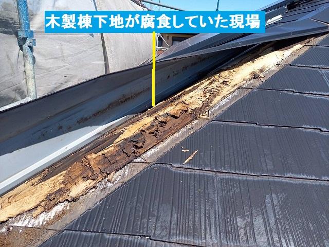 木製の棟下地が腐食していた現場