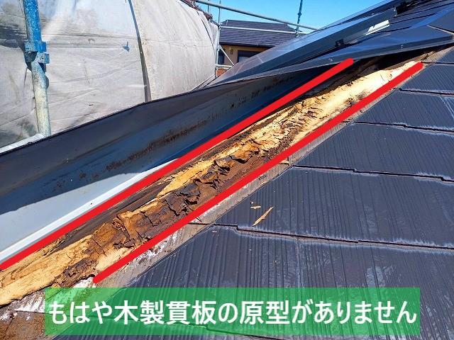 鹿嶋市で行った棟板金交換工事で木製貫板が腐食していました