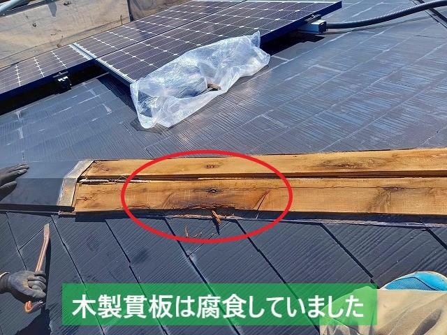 鹿嶋市の棟板金は解体すると木製貫板の腐食が見られます