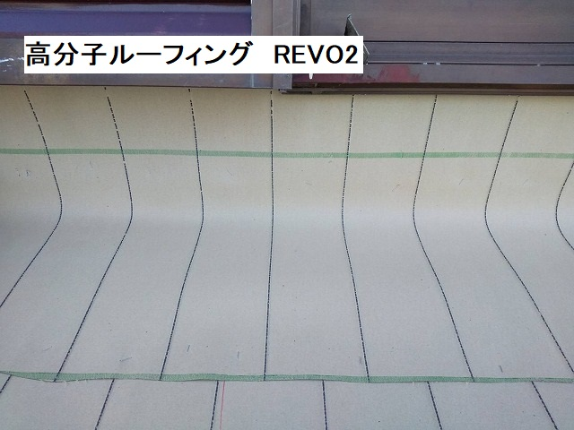 葺き止め部の立上りまで高分子ルーフィングREVO2を設置