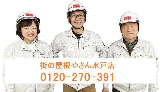 街の屋根やさん水戸店の三名のスタッフ