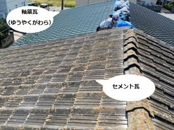 釉薬瓦屋根とセメント瓦屋根が続き屋根になっている現場屋根