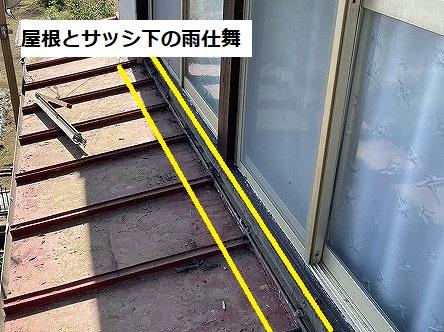 瓦棒屋根とアルミサッシの取り合いの説明画像