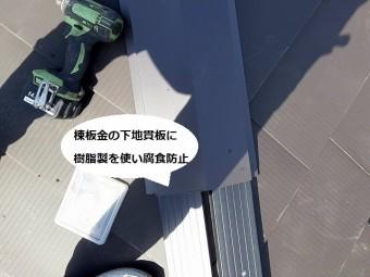 樹脂製の貫板に棟包み板金を途中まで施工