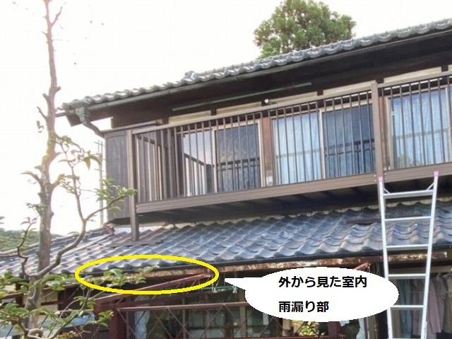 ひたちなか市の雨漏り箇所を外観から見て屋根の場所を判断する