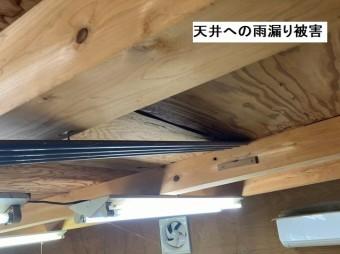 鉾田市の作業小屋野地板の雨漏り痕