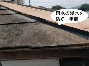 貫板と屋根材の設置面に、雨水の浸水を防ぐ一手間を加える