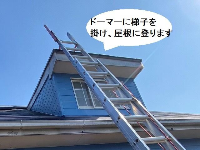 ドーマーに梯子を設置し、屋根に登る準備をする