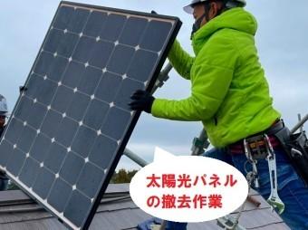 太陽光パネルの撤去