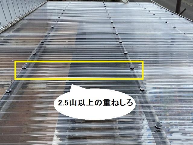 ポリカ波板の張り合わせに2.5山の重ねしろを作る