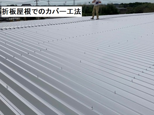 折半屋根でカバー工法工事を行った場合のイメージ画像